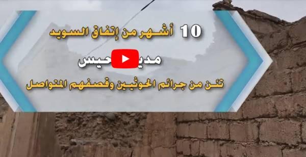 شاهد فيديو جرافيك.. مدينة حيس تئن من جرائم الحوثيين وقصفهم المتواصل..!؟
