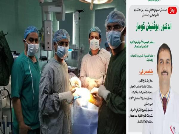 انضمام أبرز أطباء جراحة العظام في الهند للمستشفى السعودي الألماني بصنعاء