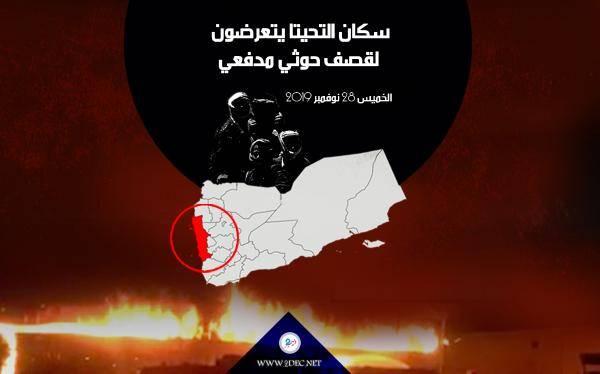 الحديدة.. أحياء التحيتا السكنية  تتعرض لقصف حوثي بالمدفعية والأسلحة الثقيلة