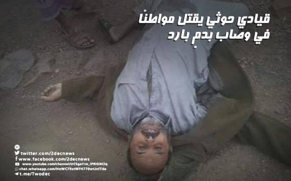 قيادي حوثي يقتل مواطنًا بدمٍ بارد أمام زوجته وأطفاله