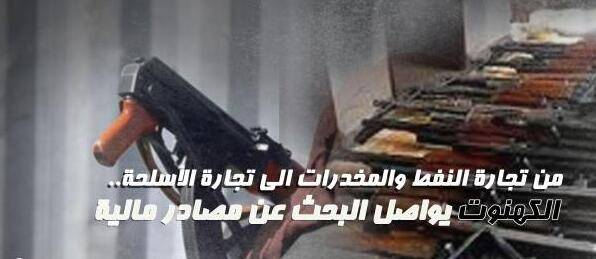 من تجارة النفط والمخدرات الى تجارة الأسلحة... الكهنوت الحوثي يواصل البحث عن مصادر مالية