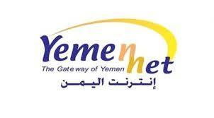 مساء اليوم الخميس.. أغلب محافظات اليمن بدون انترنت وهذه هي الأسباب..!؟