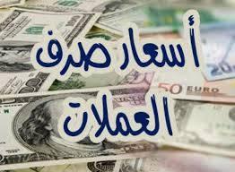 تراجع كارثي للريال اليمني مقابل العملات الأجنبية وسط مخاوف من تردي الوضع الاقتصادي..!؟ - (السعر الآن)