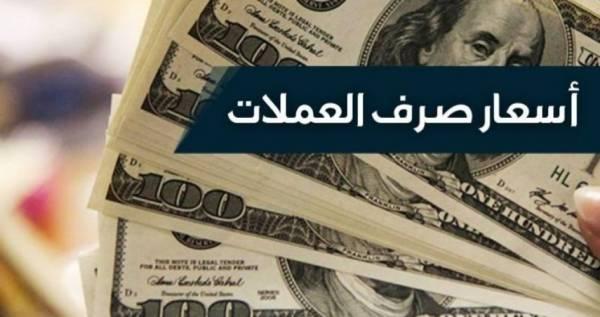 أسعار صرف العملات مقابل الريال ليوم الثلاثاء 23 اكتوبر 2018 م