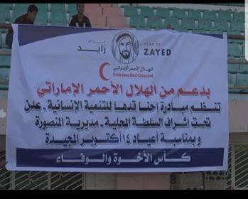 بدعم هلال الإمارات.. رياضيو الزمن الجميل بعدن يقيمون مباراة ودية بمناسبة عيد 14أكتوبر