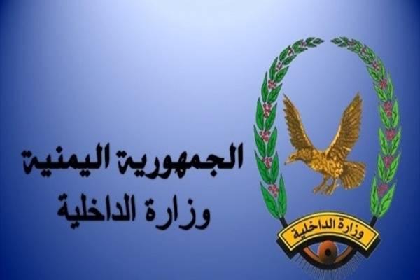 الداخلية تعلن موعد صرف رواتب اكتوبر لمتقاعدي الوزارة والأمن السياسي  عبر مصرف الكريمي!