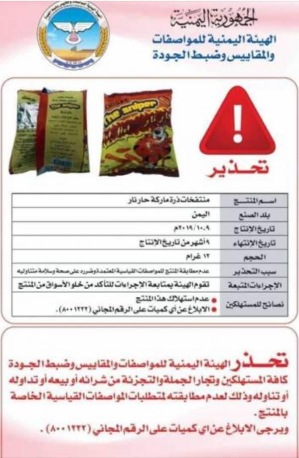منتج خطير في أيادي أطفالنا يباع بالأسواق اليمنيه وهيئة المقاييس والمواصفات تحذر من تناوله – (اسم المنتج+وثيقة)