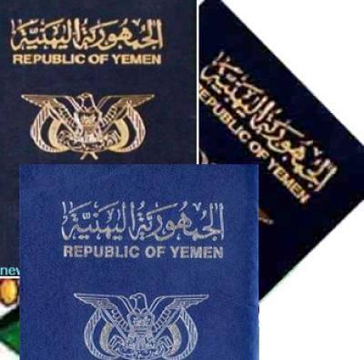 آخر دولة تغلق أبوابها بوجه اليمنيين وتمنعهم من دخولها إلا بـ&#34فيزا&#34