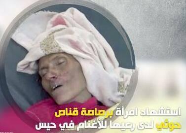 قناص حوثي ينهي حياة راعية أغنام في حيس جنوب الحديدة
