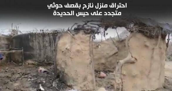 """قذيفة حوثية بقصف """"متجدد"""" تحرق منزل نازح في حيس جنوب الحديدة"""