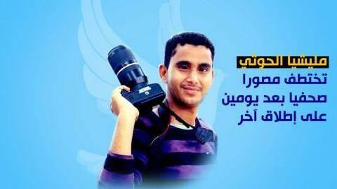 بعد أقل من يومين على إطلاق صحفي.. مليشيا الحوثي تختطف مصوراً