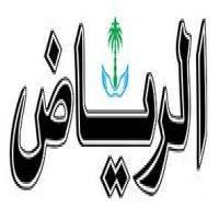 الرياض.. طوق نجاة